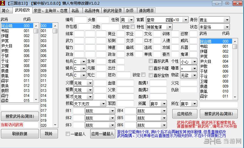 三国志13原版繁中v1.0.8懒人专用修改器截图0