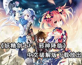 《妖精剑士F:邪神降临》中文破解版下载放出