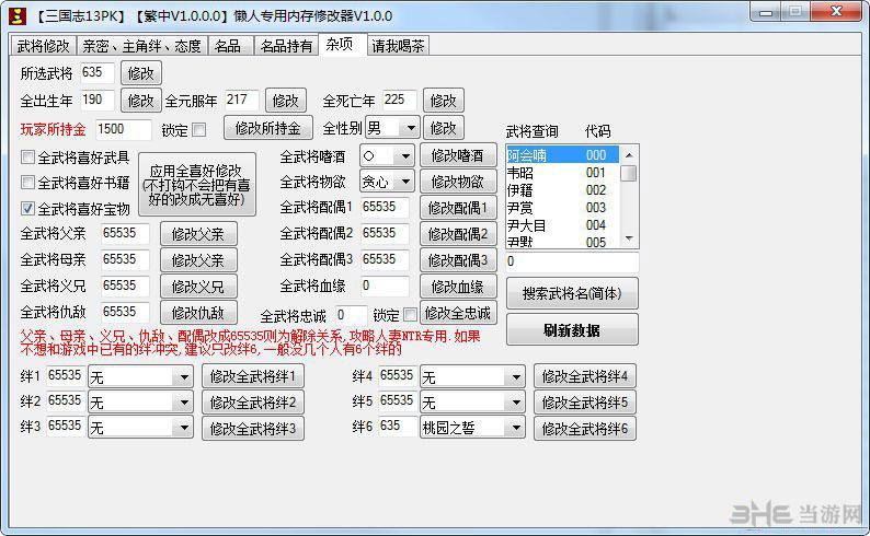三国志13:威力加强版懒人专用内存修改器截图6