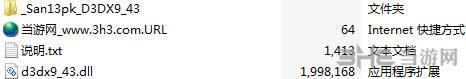 三国志13:威力加强版D3DX9_43.dll修复补丁截图1