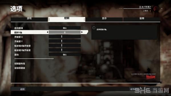 狙击精英4简体中文汉化补丁截图1