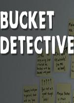 骗子侦探(Bucket Detective)32位+64位硬盘版