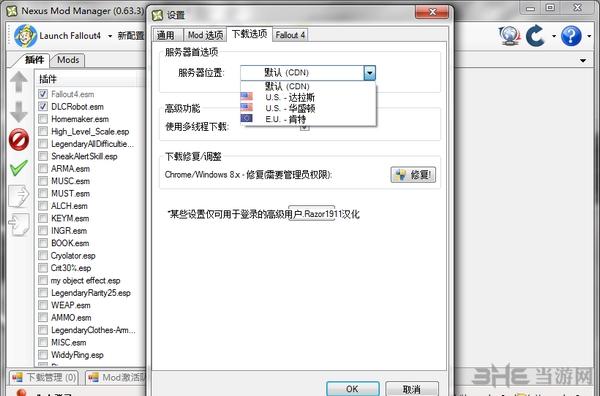 上古卷轴5天际NexusMOD管理器截图1