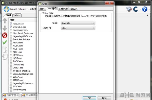 上古卷轴5天际NexusMOD管理器截图2