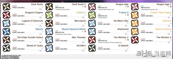 上古卷轴5天际NexusMOD管理器截图4