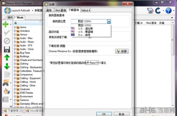 上古卷轴5天际NexusMOD管理器截图5