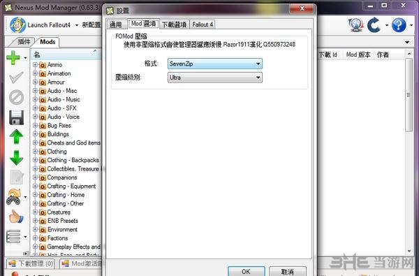 上古卷轴5天际NexusMOD管理器截图6