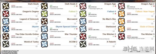 上古卷轴5天际NexusMOD管理器截图0