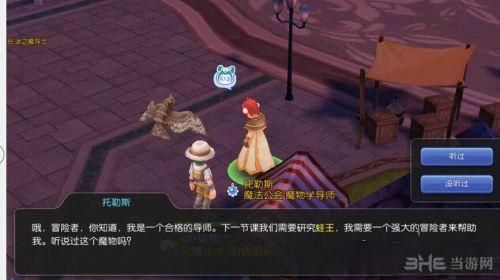 仙境传说ro手游截图3
