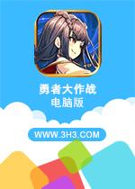 勇者大作战电脑版手游安卓版v1.02