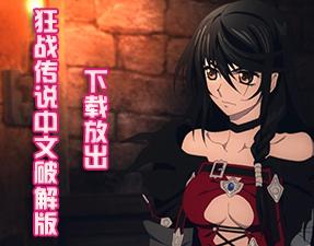 《狂战传说》DLC汉化中文PC破解版下载放出