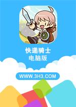 快递骑士电脑版手游安卓版v1.0.6