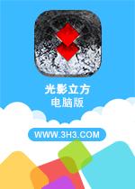 光影立方电脑版手游安卓版v1.0.8