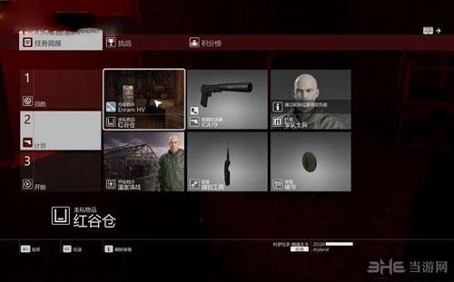 杀手6游戏截图1