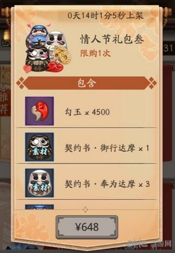 阴阳师情人节礼包截图3