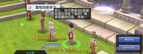 仙境传说ro手游图片2