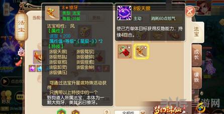 梦幻诛仙手游法宝截图1