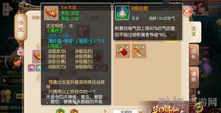 梦幻诛仙手游法宝截图3