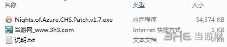 无夜之国简体中文汉化补丁截图3