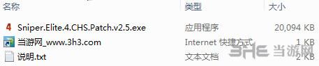 狙击精英4简体中文汉化补丁截图5