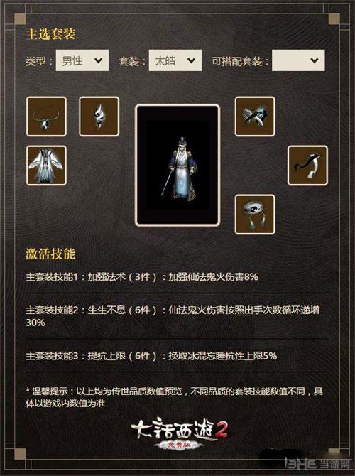 仗剑伏魔画面截图6