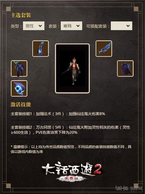 仗剑伏魔画面截图5