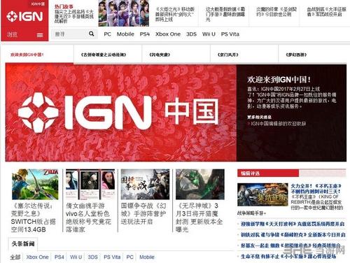 IGN中国图片2