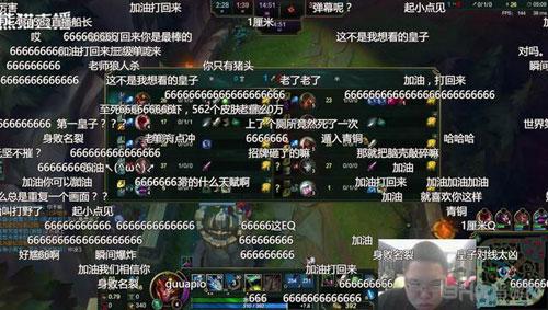 LOL主播画面截图2