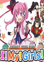 樱桃树高中女孩的战斗(Cherry Tree High I! My! Girls!)PC硬盘版