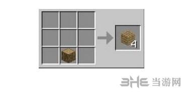 我的世界木板截图1