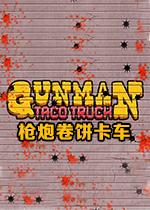 枪炮卷饼卡车(Gunman Taco Truck)汉化中文破解版v1.1.6
