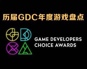 GDC2017游戏开发者大会来袭 历届GDC年度游戏盘点