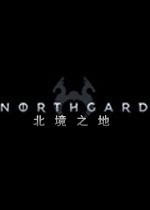 北境之地(Northgard)中文破解版v1.7.12948