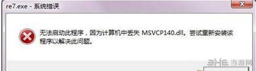 生化危机7丢失msvcp140.dll错误截图1