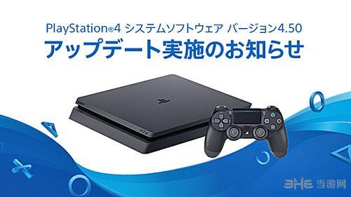 PS4 4.5系统截图1