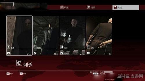 杀手6游戏截图11