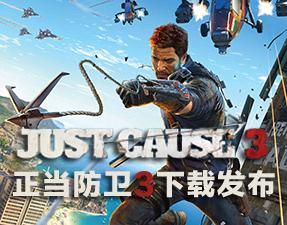《正当防卫3》D加密破解版下载发布 海陆空激爽枪战