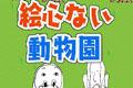 浮夸简笔涂鸦手游《画伯动物园》即将上架 日式恶搞来袭