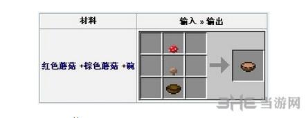 我的世界蘑菇煲截图2