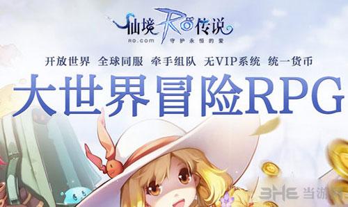 仙境传说RO守护永恒的爱截图1