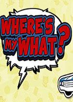 我的什么?(Where's My What?)PC硬盘版