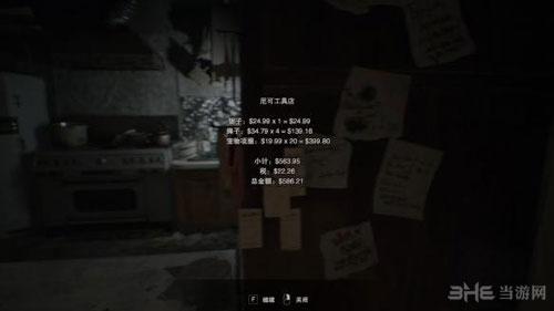 生化危机7游戏截图6