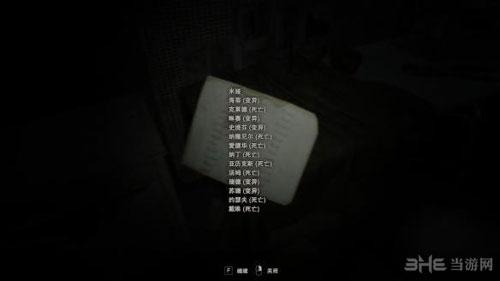生化危机7游戏截图4