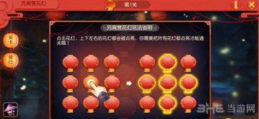 梦幻西游手游元宵节活动截图3