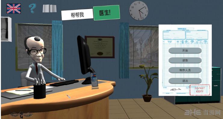 医生快帮助我简体中文汉化补丁截图0