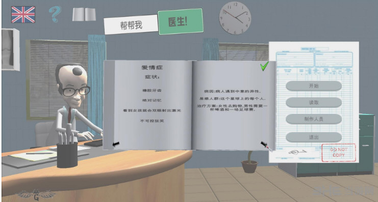 医生快帮助我简体中文汉化补丁截图1