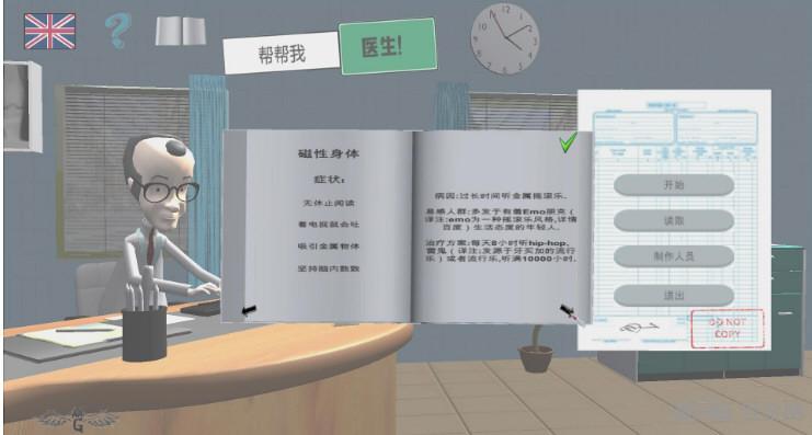 医生快帮助我简体中文汉化补丁截图2
