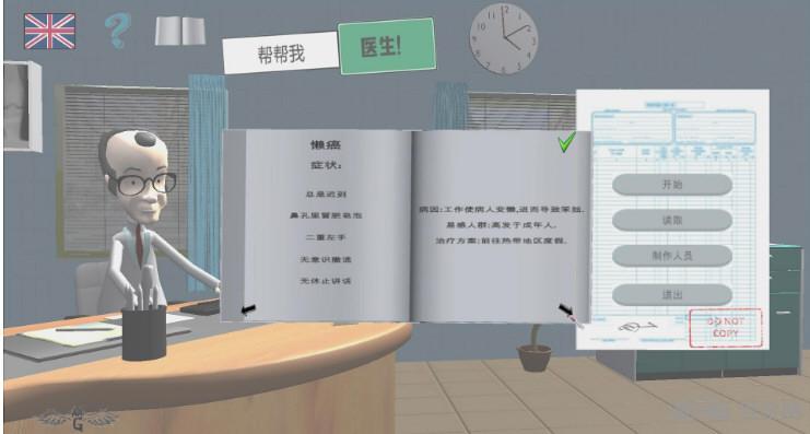 医生快帮助我简体中文汉化补丁截图3