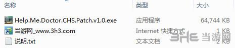 医生快帮助我简体中文汉化补丁截图7