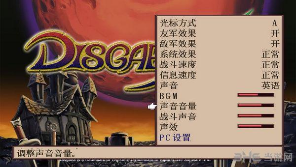 魔界战记2简体中文汉化补丁截图1